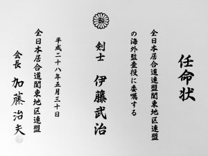 海外監査役任命状 (Kansayaku Commission Certificate)