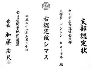 Shibu Certificate